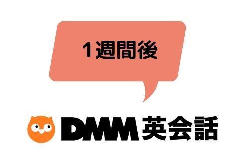 DMM英会話7日続けた感想