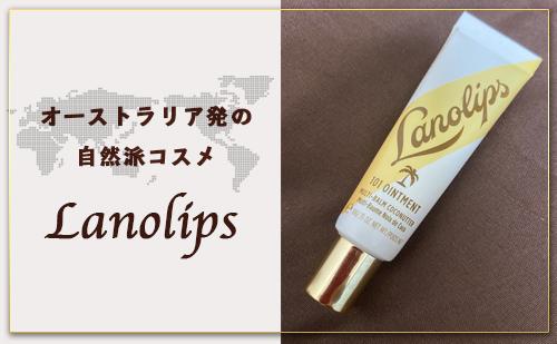 【美容】藤森慎吾さんも愛用!オーストラリアの人気コスメ「ラノリップス」