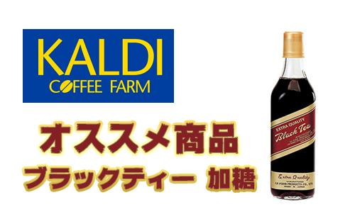 【オススメ飲み物】KALDI ブラックティー 加糖