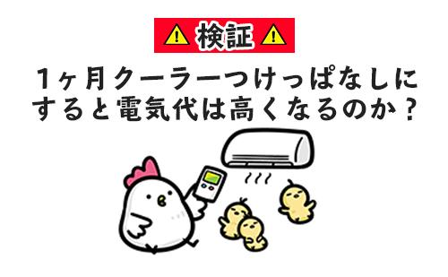 【検証】1ヶ月クーラーをつけっぱなしにすると電気代は高くなるのか?