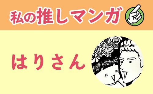 【漫画紹介】外国人かける日本人カップル漫画 by はりさん
