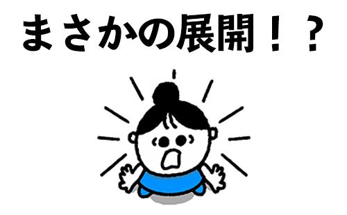 シルバーウィーク、まさかの展開!?