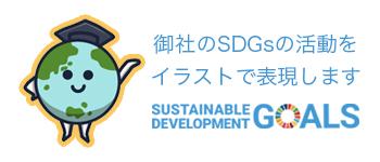 SDGs イラスト ななみん