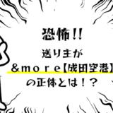 解決!&more【成田空港】の送り主の正体とは!?