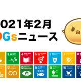 2021年2月・SDGsニュース
