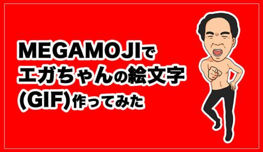 MEGAMOJIでエガちゃんの絵文字(GIF)作ってみた