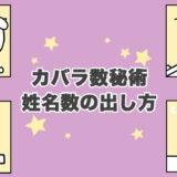 【占い】カバラ数秘術 姓名数(ソーシャル・ナンバー)の出し方