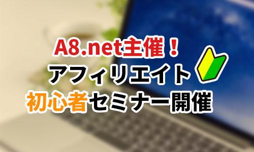 【A8.net主催】めざせ月5万!アフィリエイト初心者セミナー開催【zoom】