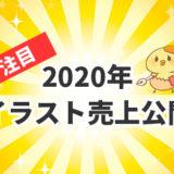 2020年のイラスト売上公開!