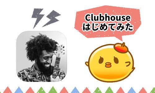 流行りのClubhouseはじめました