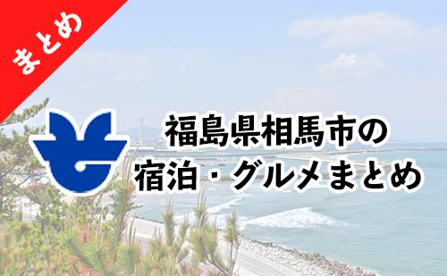福島県相馬市の宿泊・コワーキングスペース・飲食まとめ