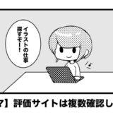 【4コマ】評価サイトは複数確認しよう!