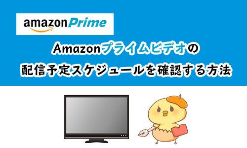Amazonプライムビデオの配信予定スケジュールを確認する方法