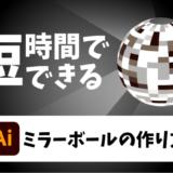 【Illustrator】簡単に仕上がるミラーボールの作り方