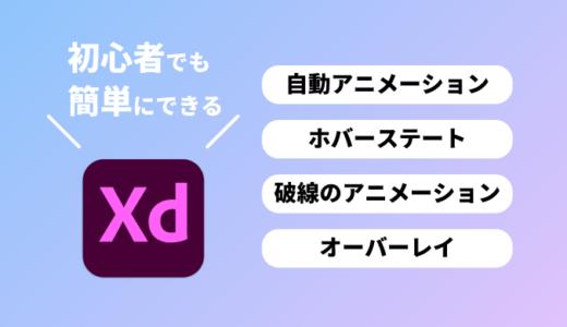 【XD】初心者でも簡単にできるXDアニメーション5選