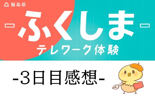 【3日目】ふくしま「テレワーク×くらし」体験支援補助金