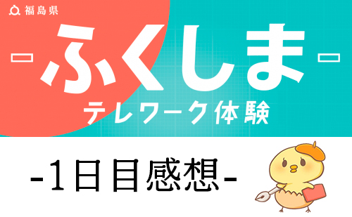 【1日目】ふくしま「テレワーク×くらし」体験支援補助金