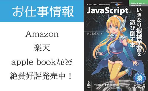 『JavaScriptでいきなり機械学習を遊び倒す本』発売!機械学習使ったWebアプリをJavaScriptで開発する初心者向けの本です!