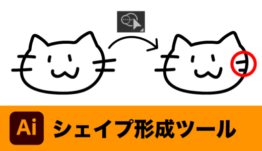 【Illustrator】シェイプ形成ツールではみ出た線を消す方法