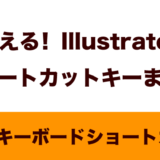 【Adobe Illustrator】ショートカットキー一覧